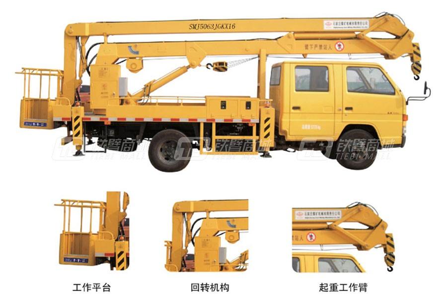 石煤SMJ5063JGKX16高空作业车/平台