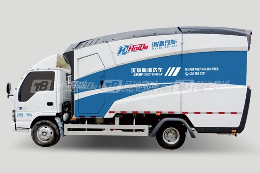 海德CHD5073TQXE5垃圾桶清洗车