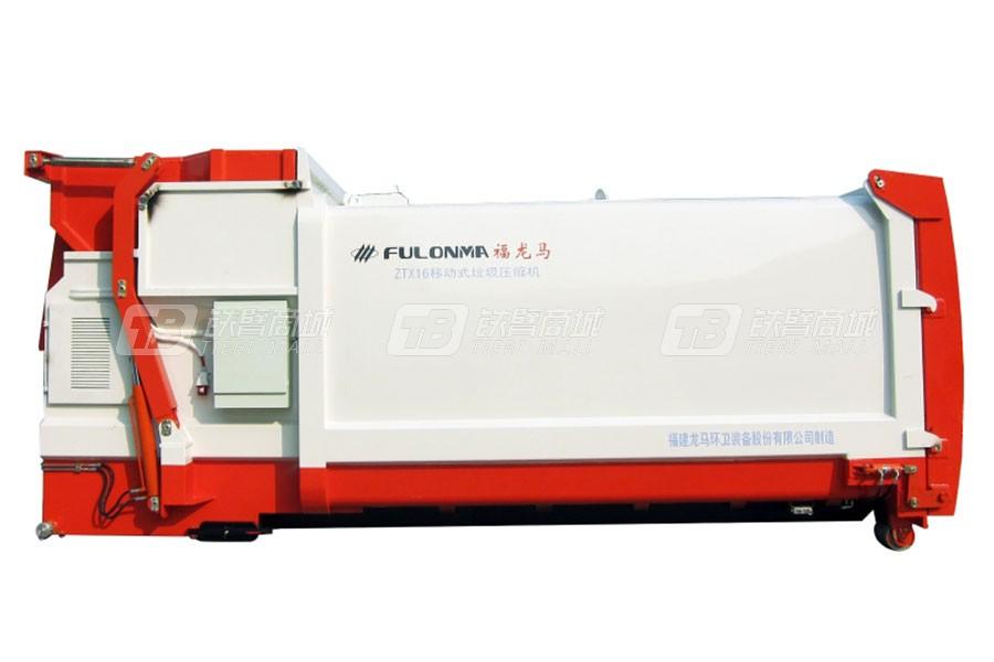 福龙马ZTX16移动式垃圾压缩机