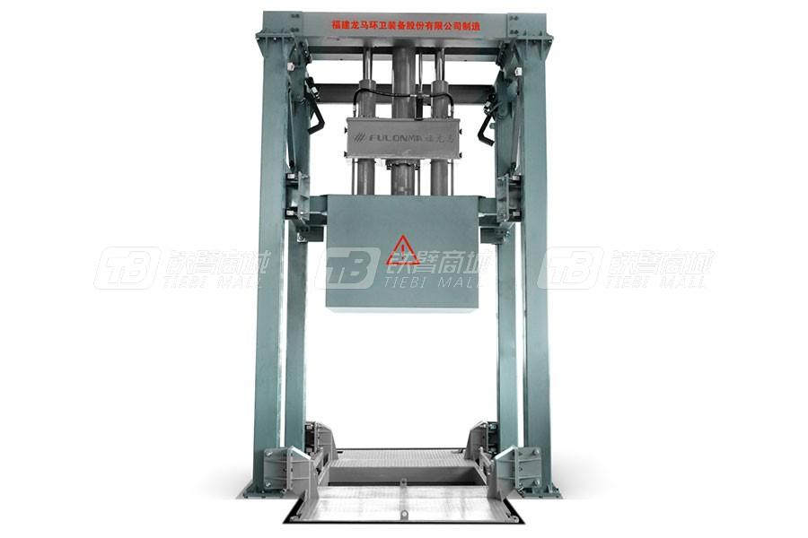 福龙马垃圾压缩机(垂直式)垂直式垃圾压缩机