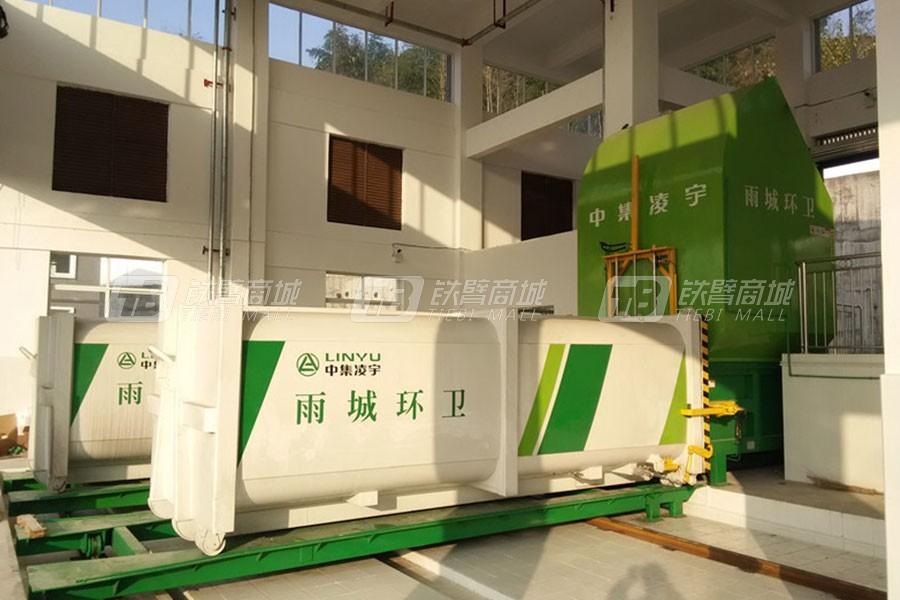凌宇汽车CLYFTZ-2020P小型分体式垃圾压缩站