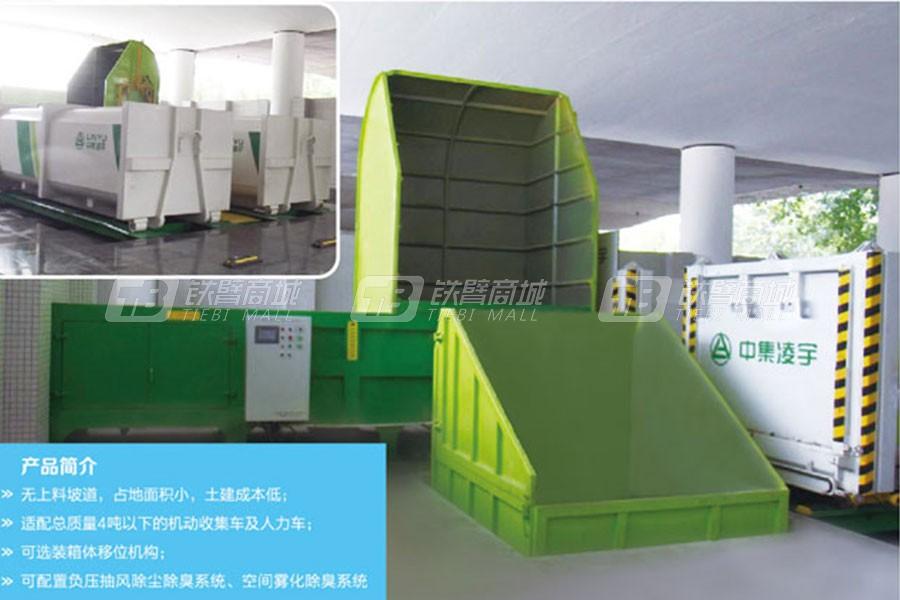 凌宇汽车CLYFTZ-2735F小型分体式垃圾压缩站