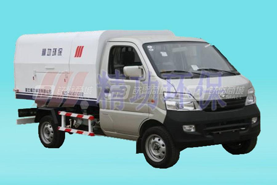 精功HJG5020ZLJ密封式垃圾车