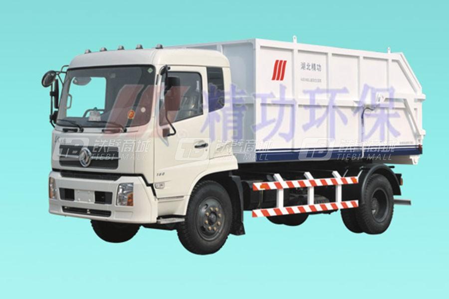 精功HJG5162ZLJ密封式垃圾车
