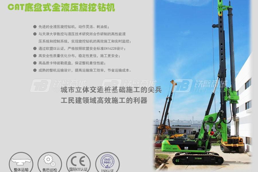 泰信机械KR220CCAT底盘旋挖钻机