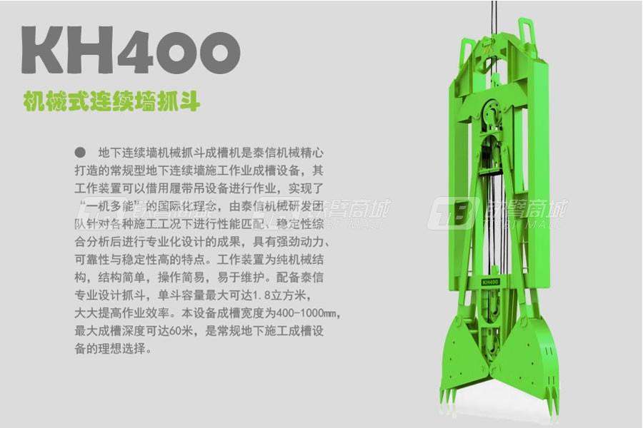 泰信机械KH400连续墙抓斗