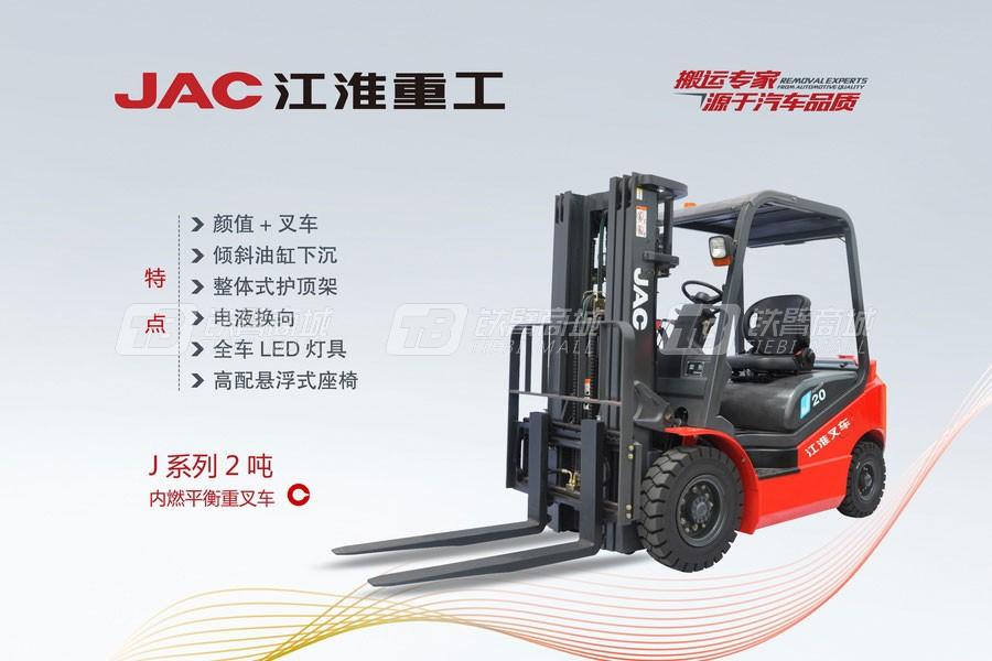 江淮重工CPCD20JJ系列2吨内燃平衡重叉车