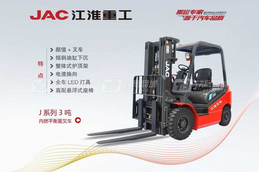 江淮重工CPCD30JJ系列3吨内燃平衡重叉车
