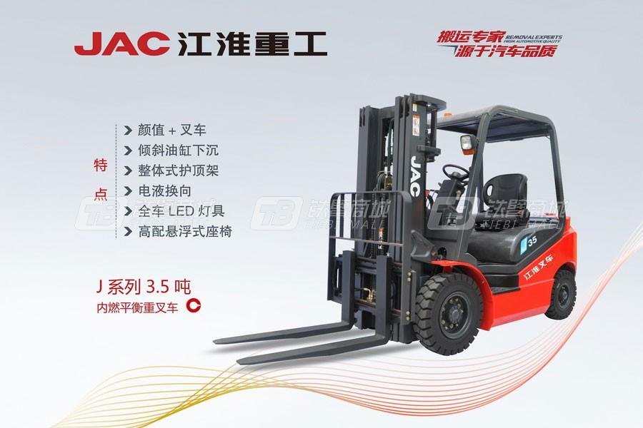 江淮重工CPCD35JJ系列3.5吨内燃平衡重叉车