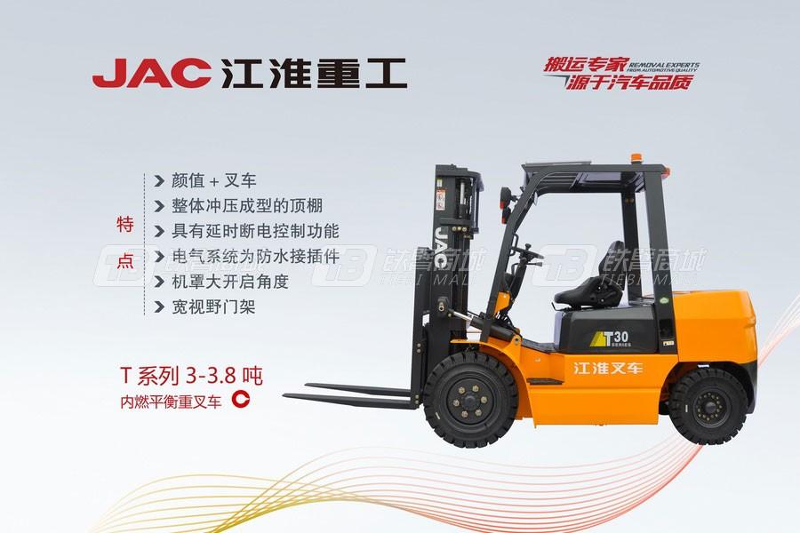 江淮重工T30T系列3-3.8吨内燃平衡重叉车