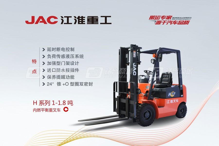 江淮重工CPCD10H系列1吨内燃平衡重叉车