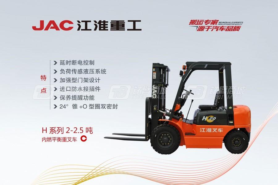 江淮重工CPCD20H系列2吨内燃平衡重叉车