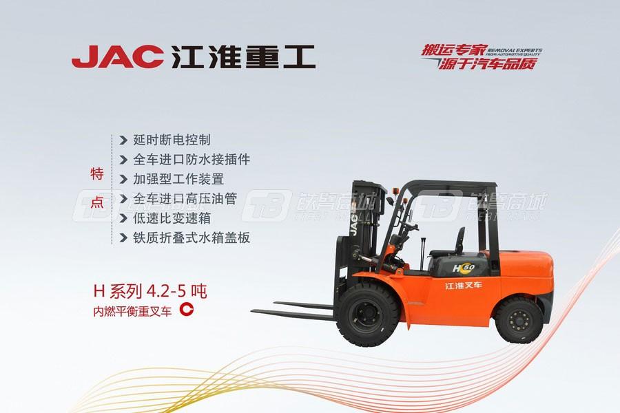江淮重工CPC45内燃平衡重叉车