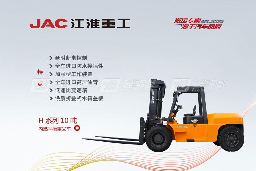 江淮重工CPCD100HH系列10吨内燃平衡重叉车