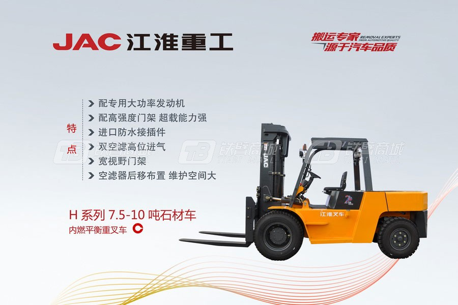 江淮重工CPCD60H金刚石材专用车