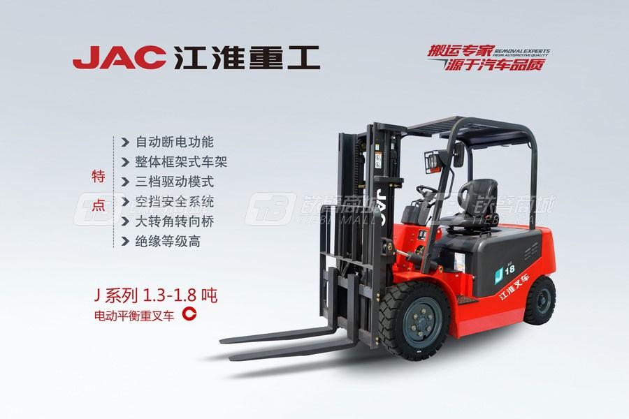 江淮重工CPD18J电动平衡重叉车
