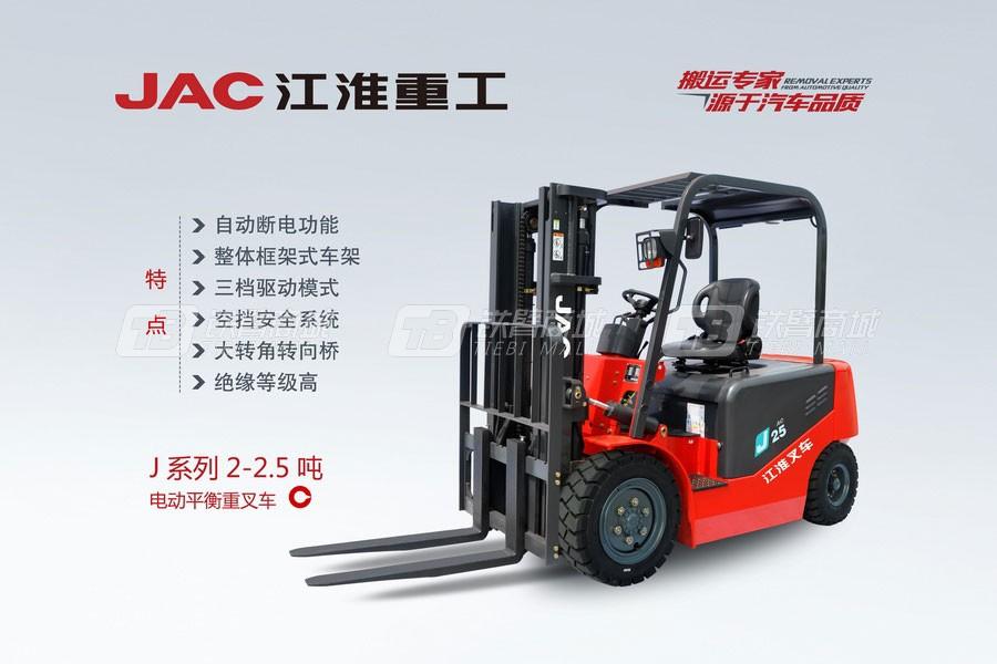 江淮重工CPD20JJ系列2吨电动平衡重叉车
