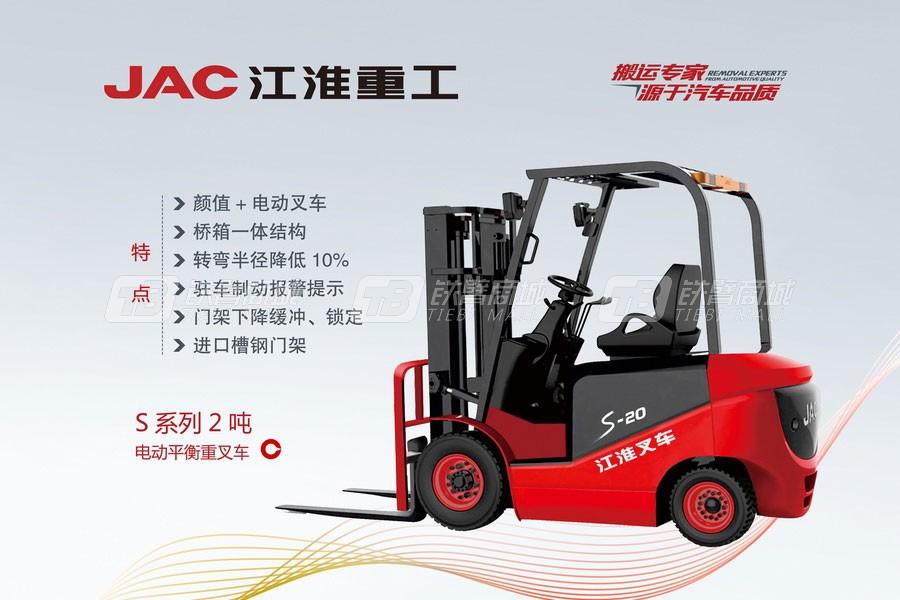 江淮重工CPD20SS系列2吨电动平衡重叉车