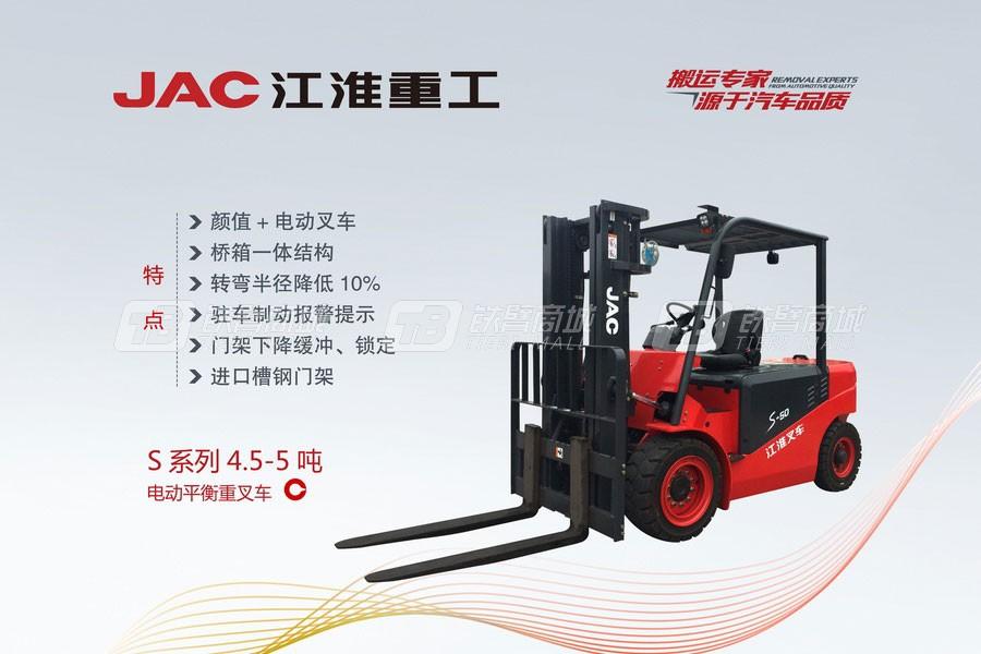 江淮重工CPD50SS系列5吨电动平衡重叉车