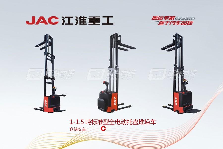 江淮重工CDD101吨标准型全电动托盘堆垛车