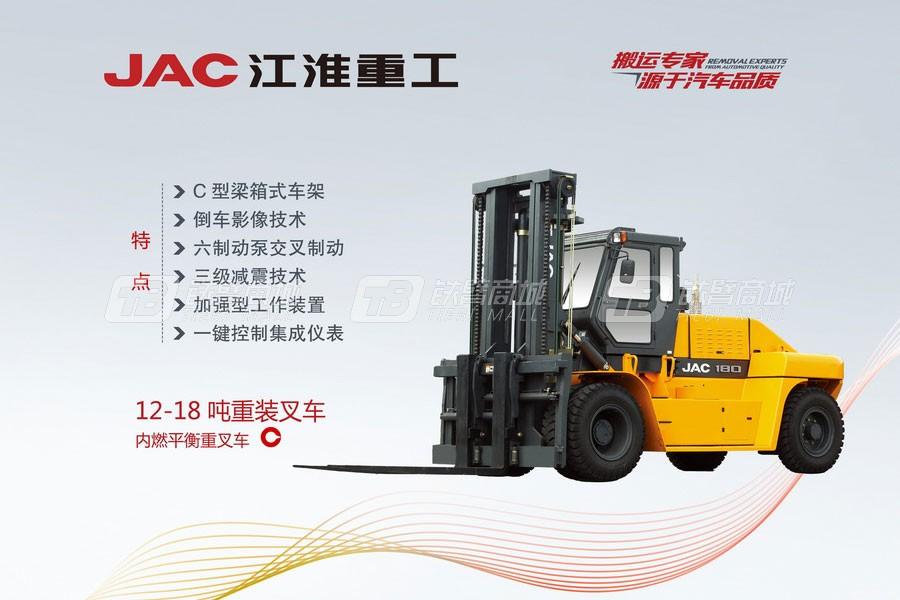 江淮重工CPCD15015吨重装叉车