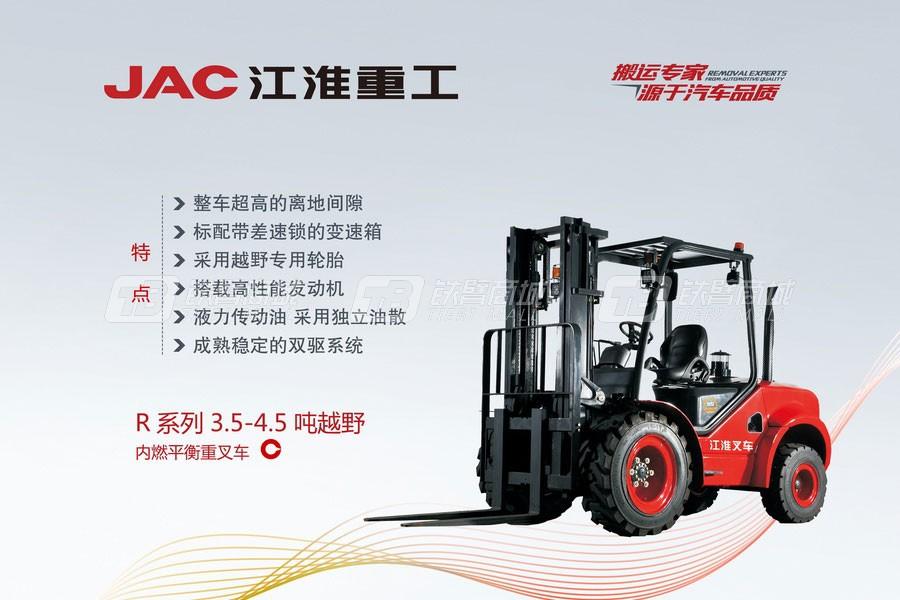 江淮重工CPC45R越野内燃平衡重叉车