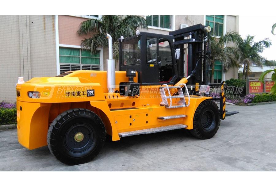 华南重工HNF-250/CPCD250内燃平衡重式叉车