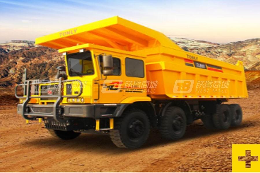 同力重工TL980刚性自卸卡车