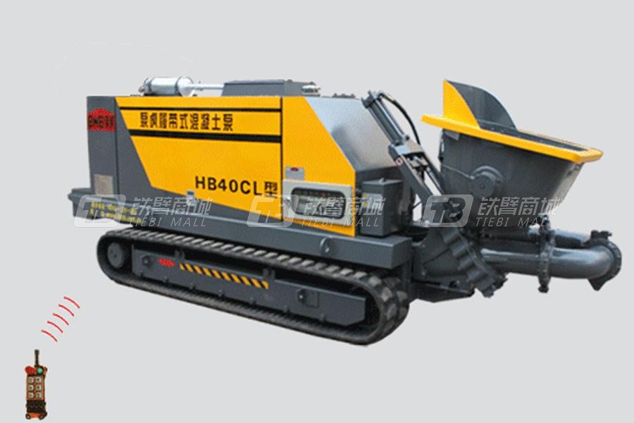 泵虎HB40CL履带泵