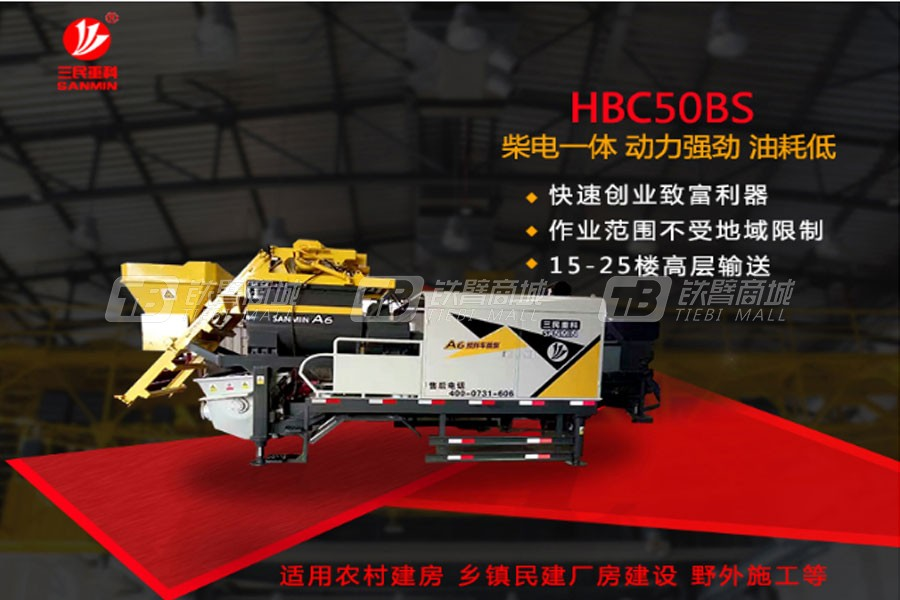 三民重科HBC50BS车载式搅拌拖泵
