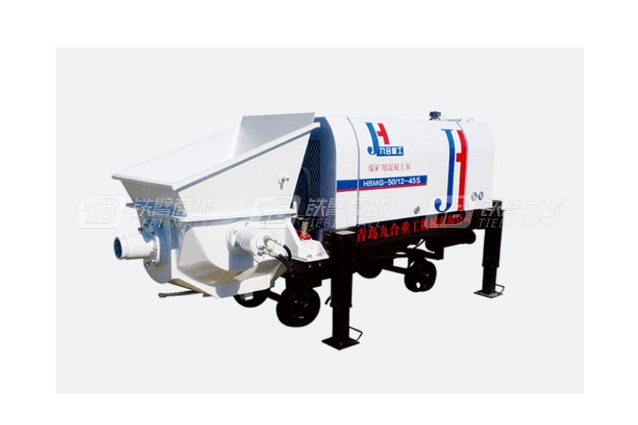 九合重工HBMG-30/12-40S矿用混凝土输送泵