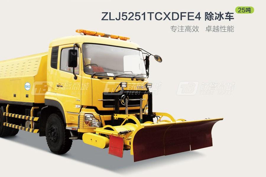 中联重科ZLJ5251TCXDFE4除冰车25吨