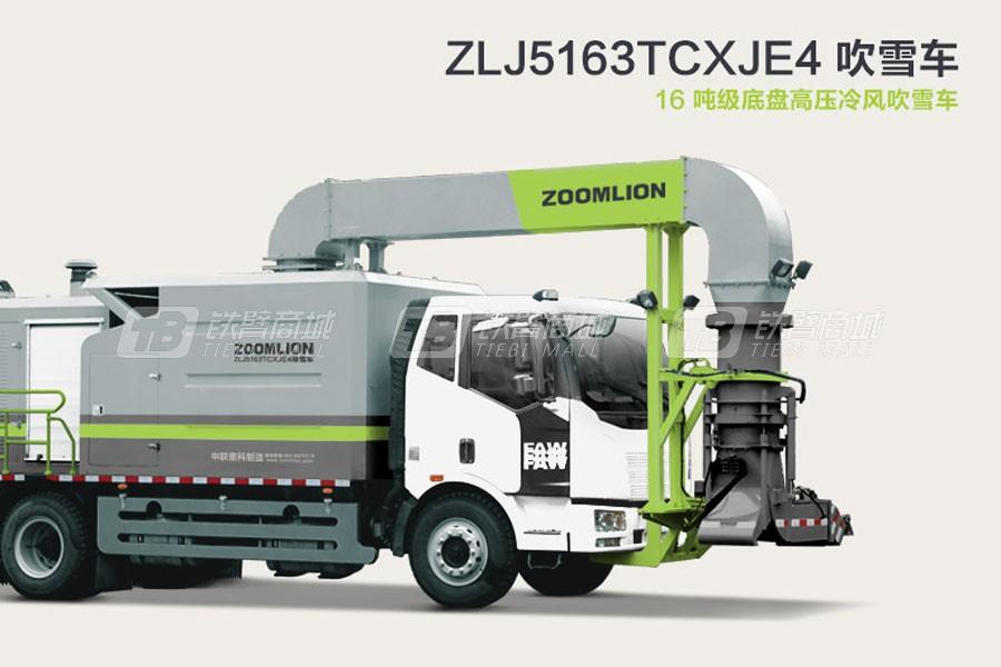 中联重科ZLJ5163TCXJE4吹雪车
