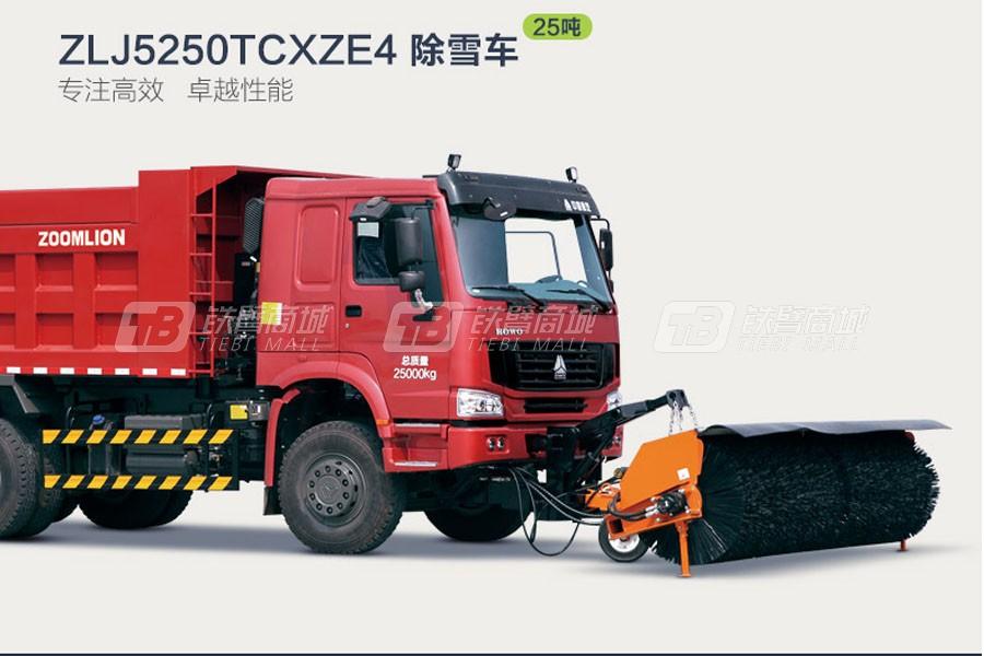 中联重科ZLJ5250TCXZE4除雪车25吨