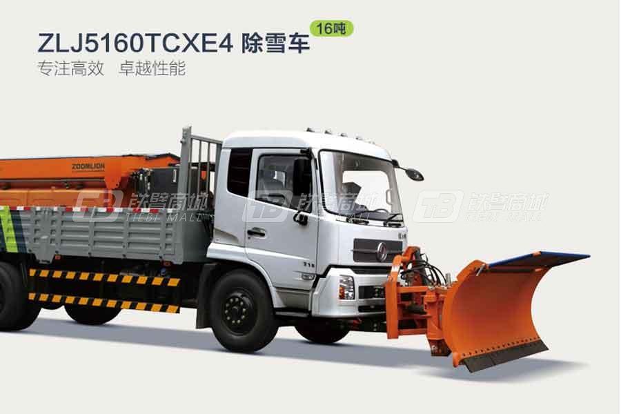 中联重科ZLJ5160TCXE4除雪车16吨
