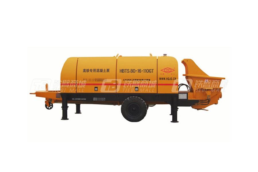 华强京工HBTS80.16.110GT高铁制梁专用泵