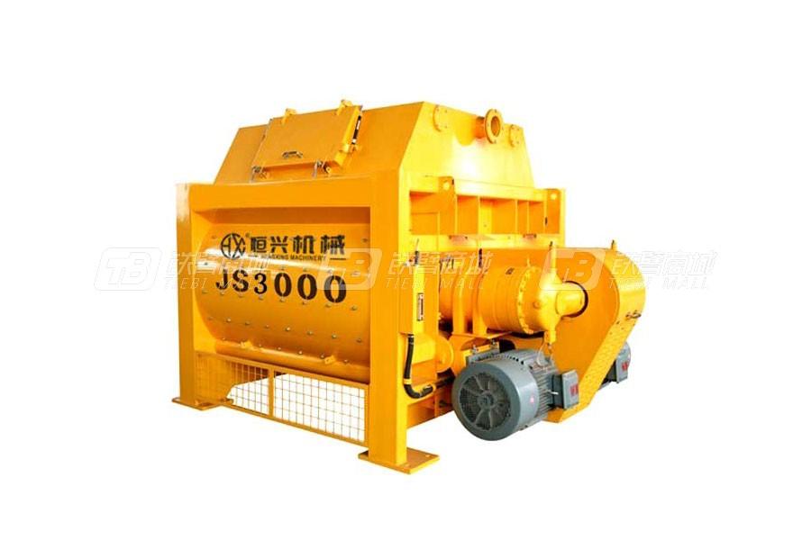 恒兴机械JS3000双卧轴强制式搅拌机