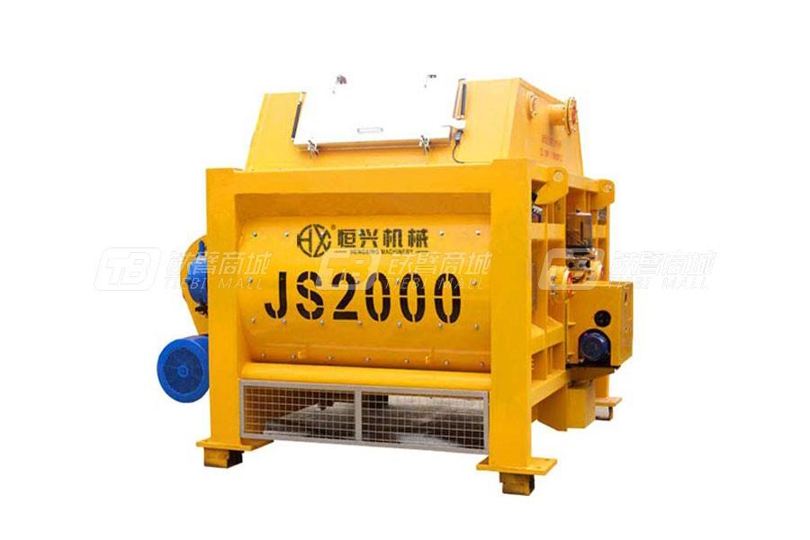 恒兴机械JS2000混凝土搅拌机