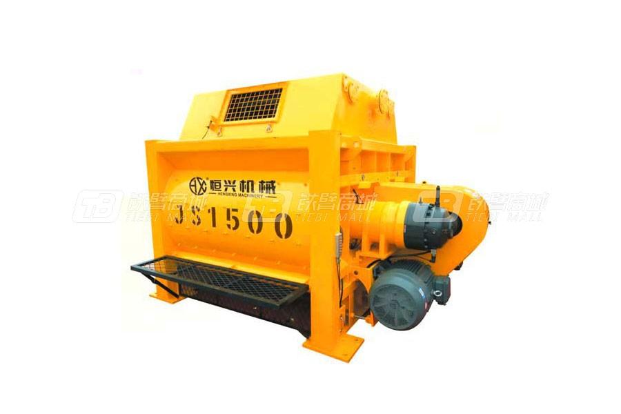 恒兴机械JS1500双卧轴强制式搅拌机