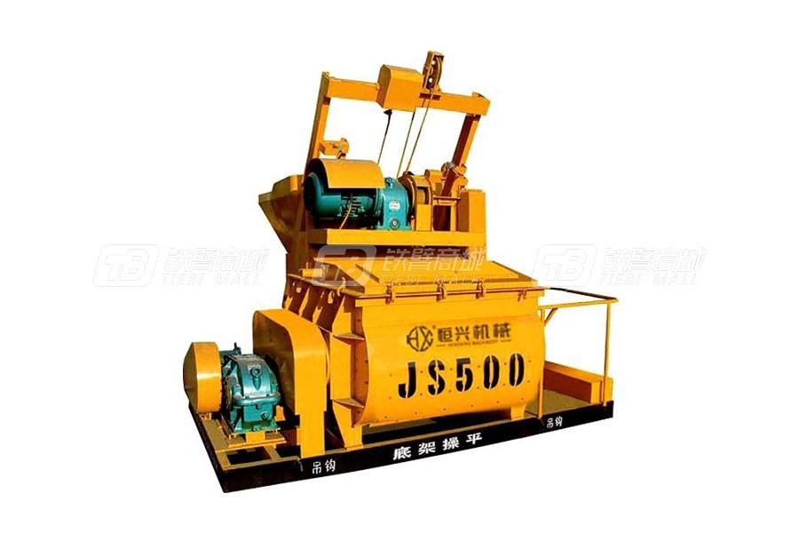 恒兴机械JS500混凝土搅拌机