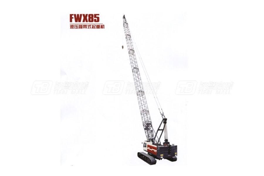 抚挖重工FWX85液压履带式起重机