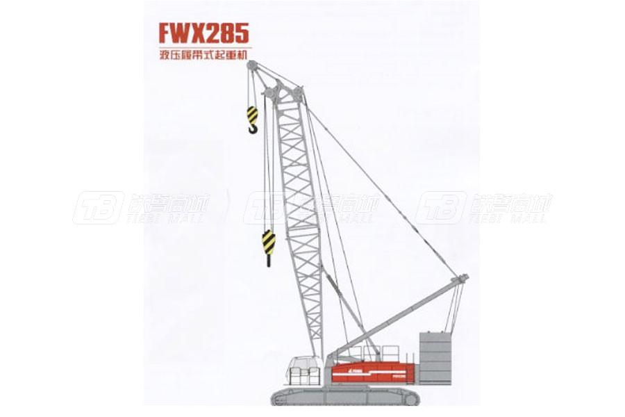 抚挖重工FWX285液压履带式起重机