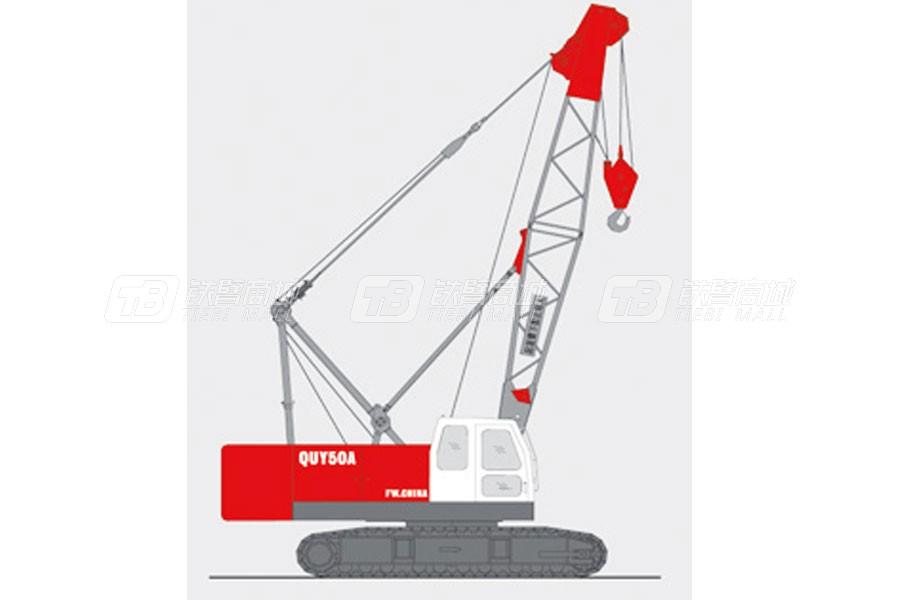 抚挖重工QUY50A履带式起重机
