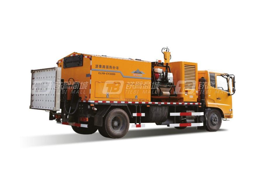 易山ESN5161TXB/CLYB-CY2000车载式沥青路面修补车