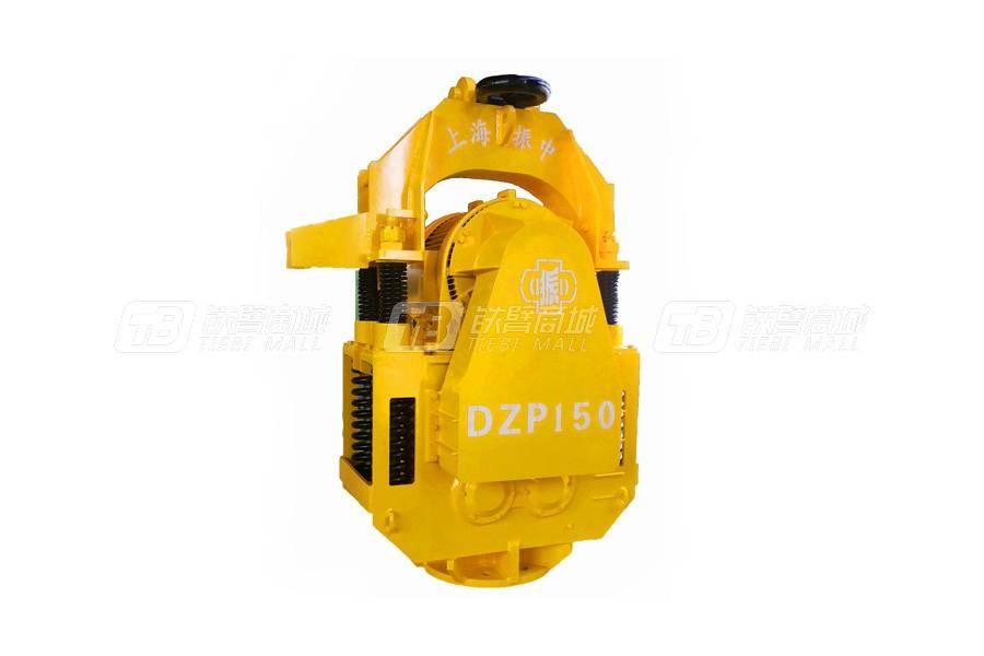 上海振中DZP150免共振变频振动锤