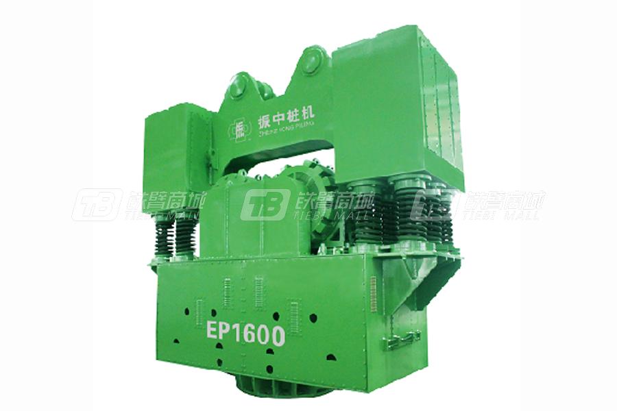 上海振中EP1600偏心力矩可调电驱振动锤