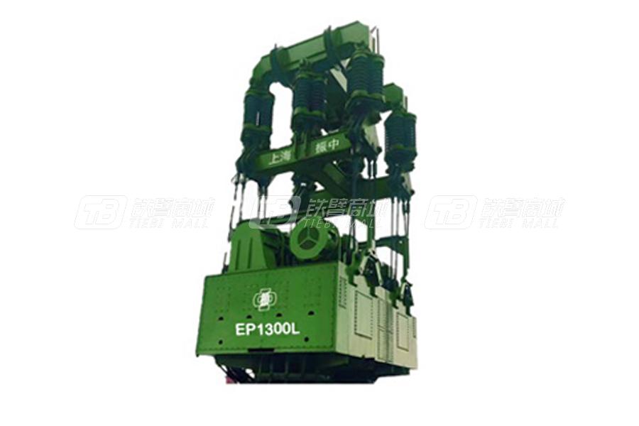 上海振中EP1300L偏心力矩可调电驱振动锤