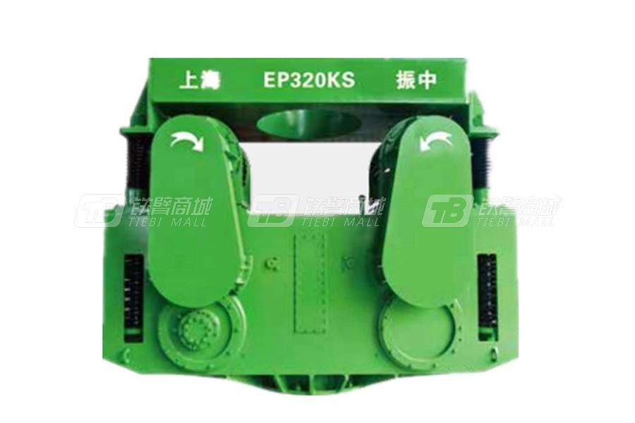 上海振中EP320KS偏心力矩可调电驱振动锤