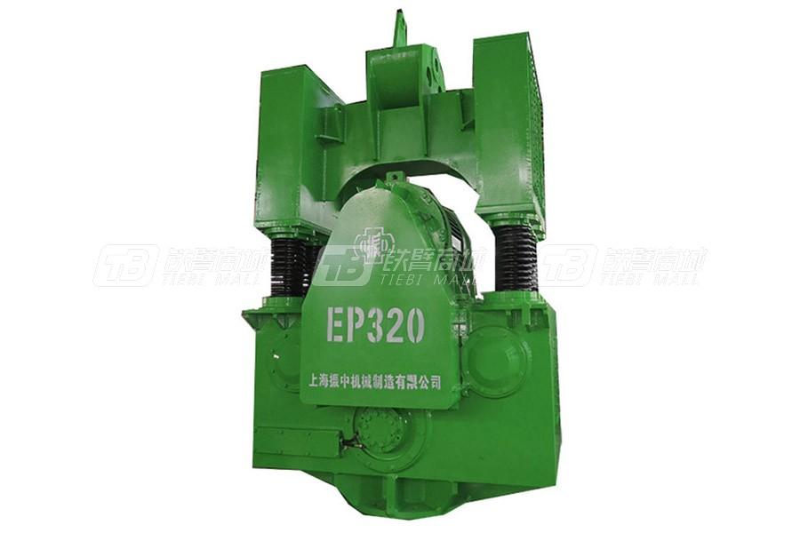 上海振中EP320偏心力矩可调电驱振动锤