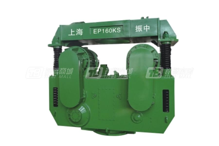 上海振中EP160KS偏心力矩可调电驱振动锤